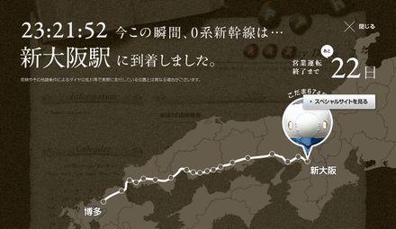 新幹線 定刻どおり到着