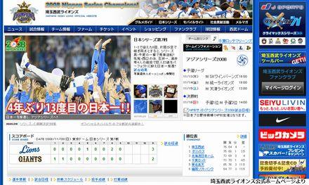 2008年埼玉西武ライオンズ日本一