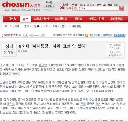 2008年11月11日の朝鮮日報