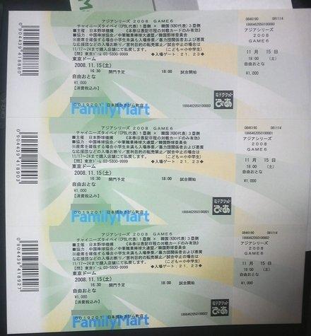 2008アジアシリーズのチケット