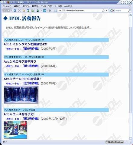 IPDL活動記録