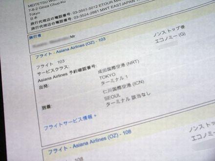 2007年1月分のe-ticket