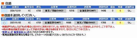 2006年12月の予約(1)
