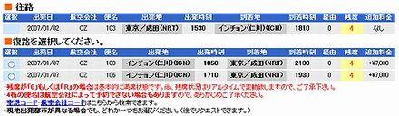 2006年12月の予約(2)